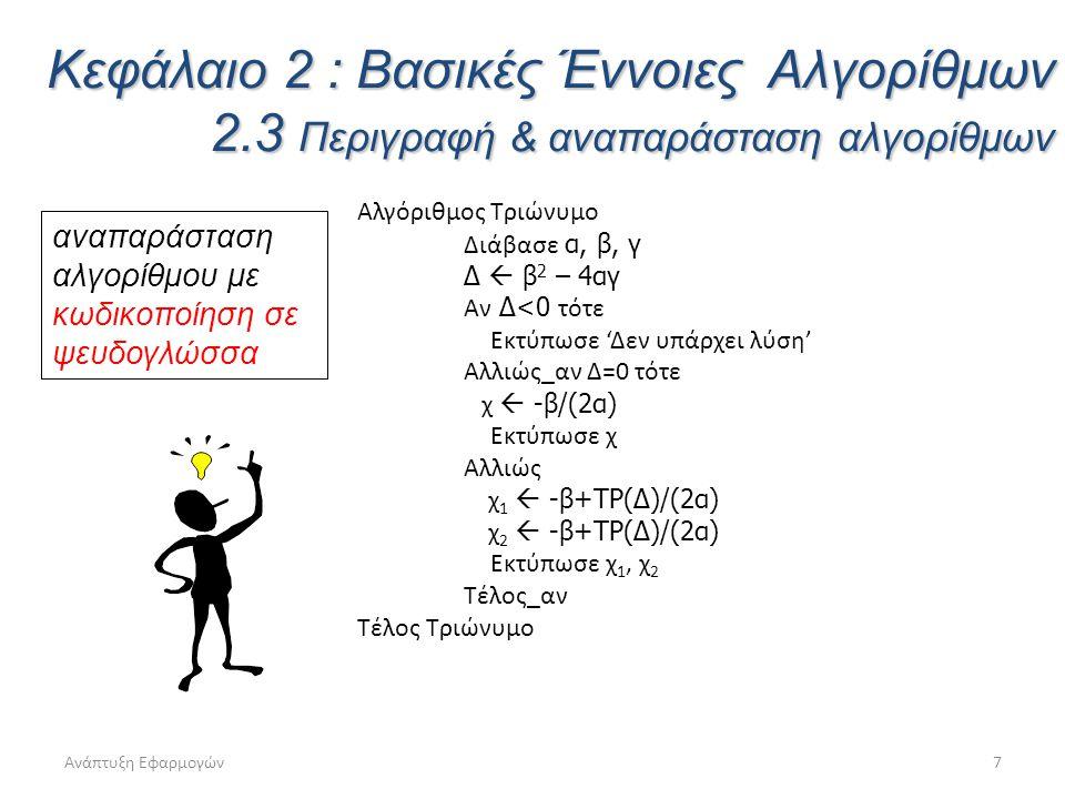 Ανάπτυξη Εφαρμογών7 Κεφάλαιο 2 : Βασικές Έννοιες Αλγορίθμων 2.3 Περιγραφή & αναπαράσταση αλγορίθμων αναπαράσταση αλγορίθμου με κωδικοποίηση σε ψευδογλ