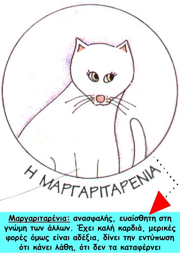 Μαργαριταρένια: Μαργαριταρένια: ανασφαλής, ευαίσθητη στη γνώμη των άλλων. Έχει καλή καρδιά, μερικές φορές όμως είναι αδέξια, δίνει την εντύπωση ότι κά