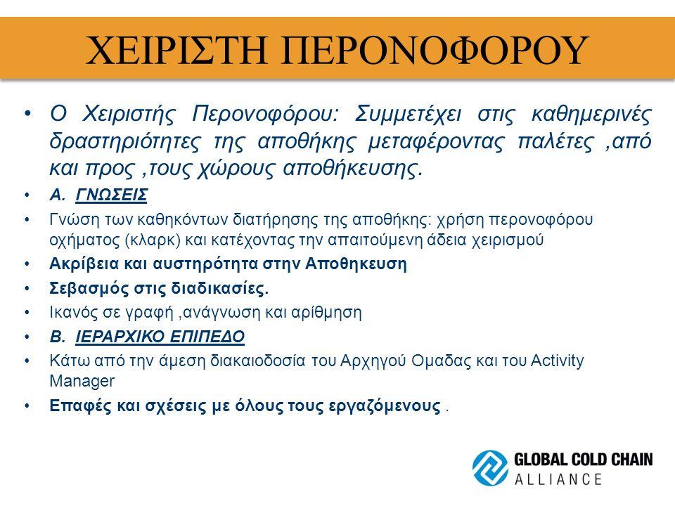 ΧΕΙΡΙΣΤΗ ΠΕΡΟΝΟΦΟΡΟΥ Ο Χειριστής Περονοφόρου: Συμμετέχει στις καθημερινές δραστηριότητες της αποθήκης μεταφέροντας παλέτες,από και προς,τους χώρους αποθήκευσης.