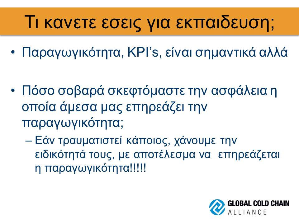 Τι κανετε εσεις για εκπαιδευση; Παραγωγικότητα, KPI's, είναι σημαντικά αλλά Πόσο σοβαρά σκεφτόμαστε την ασφάλεια η οποία άμεσα μας επηρεάζει την παραγωγικότητα; –Εάν τραυματιστεί κάποιος, χάνουμε την ειδικότητά τους, με αποτέλεσμα να επηρεάζεται η παραγωγικότητα!!!!!