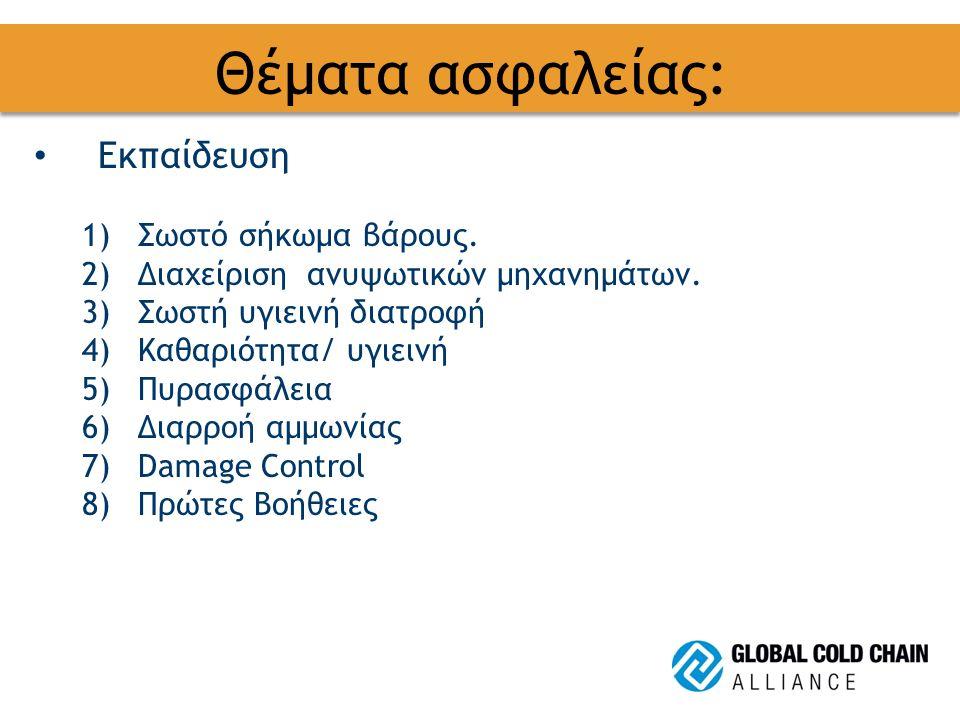Θέματα ασφαλείας: Εκπαίδευση 1)Σωστό σήκωμα βάρους. 2)Διαχείριση ανυψωτικών μηχανημάτων. 3)Σωστή υγιεινή διατροφή 4)Καθαριότητα/ υγιεινή 5)Πυρασφάλεια