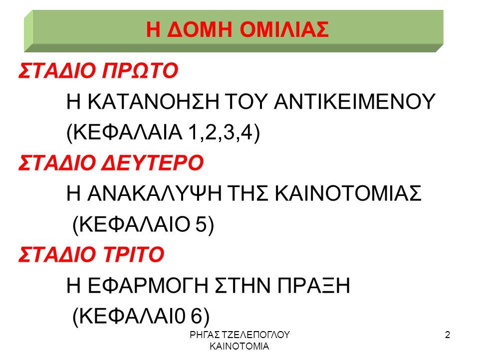 ΡΗΓΑΣ ΤΖΕΛΕΠΟΓΛΟΥ ΚΑΙΝΟΤΟΜΙΑ 2 Η ΔΟΜΗ ΟΜΙΛΙΑΣ ΣΤΑΔΙΟ ΠΡΩΤΟ Η ΚΑΤΑΝΟΗΣΗ ΤΟΥ ΑΝΤΙΚΕΙΜΕΝΟΥ (ΚΕΦΑΛΑΙΑ 1,2,3,4) ΣΤΑΔΙΟ ΔΕΥΤΕΡΟ Η ΑΝΑΚΑΛΥΨΗ ΤΗΣ ΚΑΙΝΟΤΟΜΙΑΣ