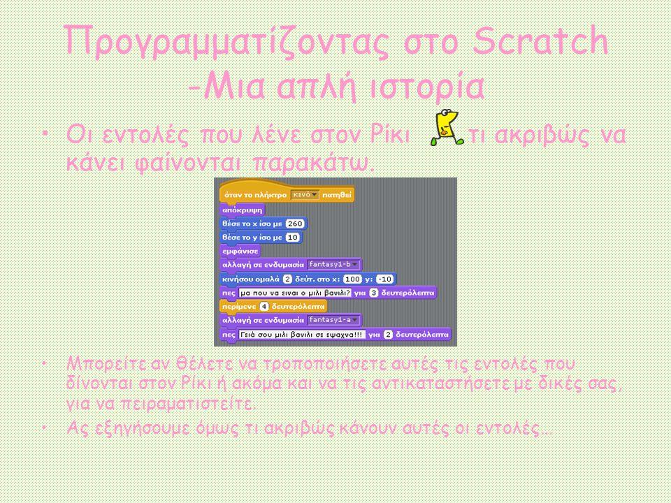 Προγραμματίζοντας στο Scratch -Μια απλή ιστορία Οι εντολές που λένε στον Ρίκι τι ακριβώς να κάνει φαίνονται παρακάτω. Μπορείτε αν θέλετε να τροποποιήσ