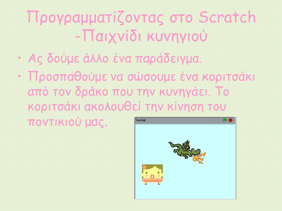 Προγραμματίζοντας στο Scratch -Παιχνίδι κυνηγιού Ας δούμε άλλο ένα παράδειγμα. Προσπαθούμε να σώσουμε ένα κοριτσάκι από τον δράκο που την κυνηγάει. Το