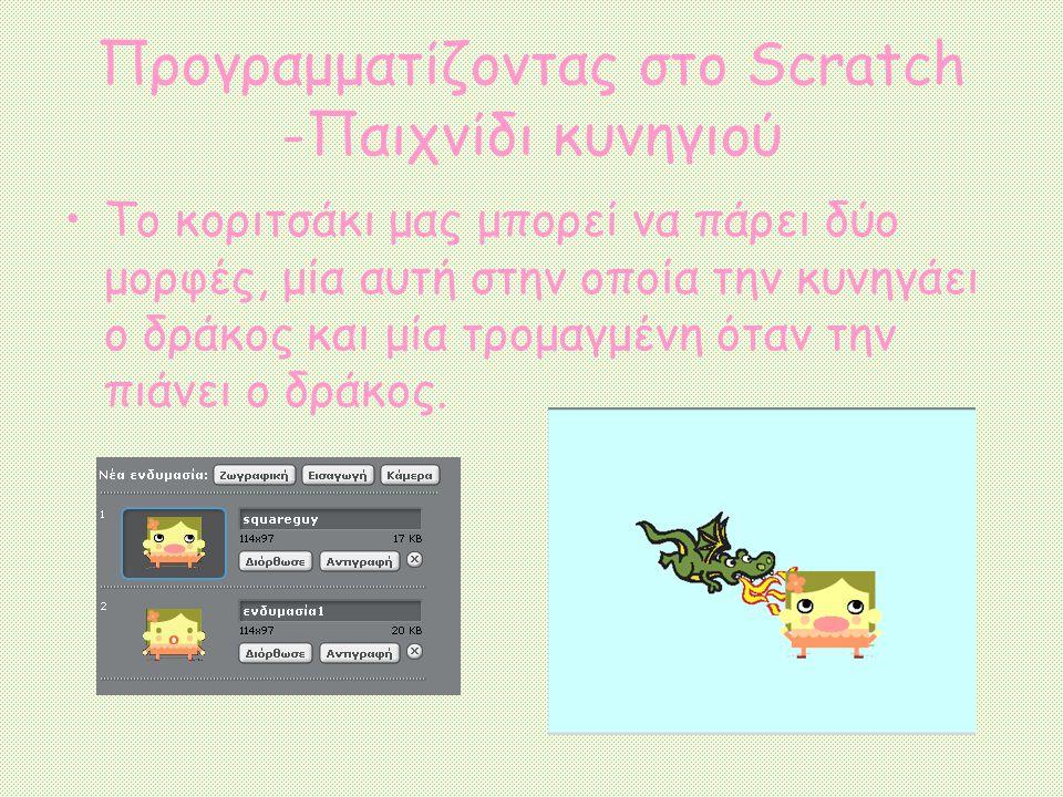 Προγραμματίζοντας στο Scratch -Παιχνίδι κυνηγιού Το κοριτσάκι μας μπορεί να πάρει δύο μορφές, μία αυτή στην οποία την κυνηγάει ο δράκος και μία τρομαγ