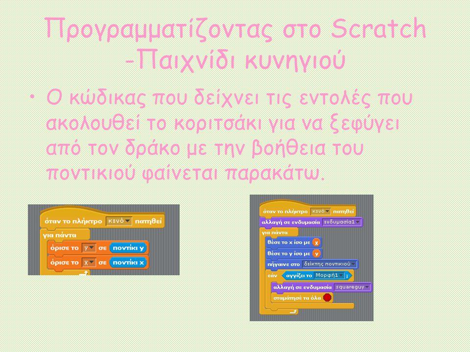 Προγραμματίζοντας στο Scratch -Παιχνίδι κυνηγιού Ο κώδικας που δείχνει τις εντολές που ακολουθεί το κοριτσάκι για να ξεφύγει από τον δράκο με την βοήθ