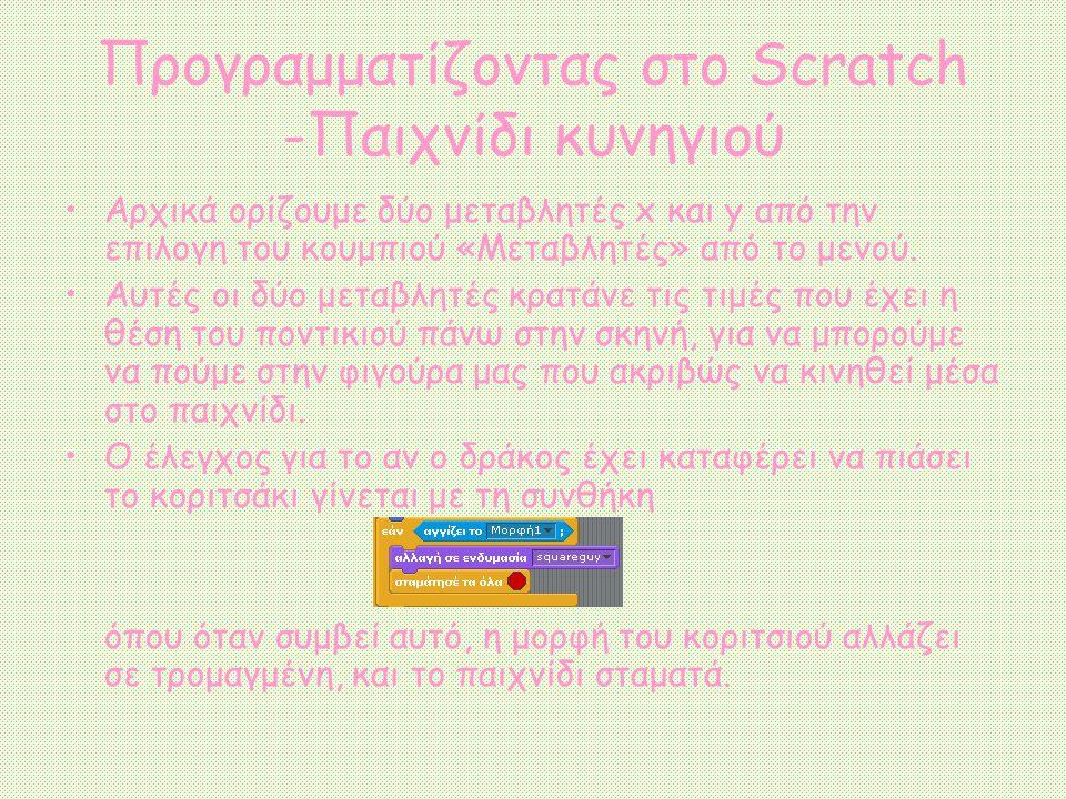 Προγραμματίζοντας στο Scratch -Παιχνίδι κυνηγιού Αρχικά ορίζουμε δύο μεταβλητές x και y από την επιλογη του κουμπιού «Μεταβλητές» από το μενού. Αυτές