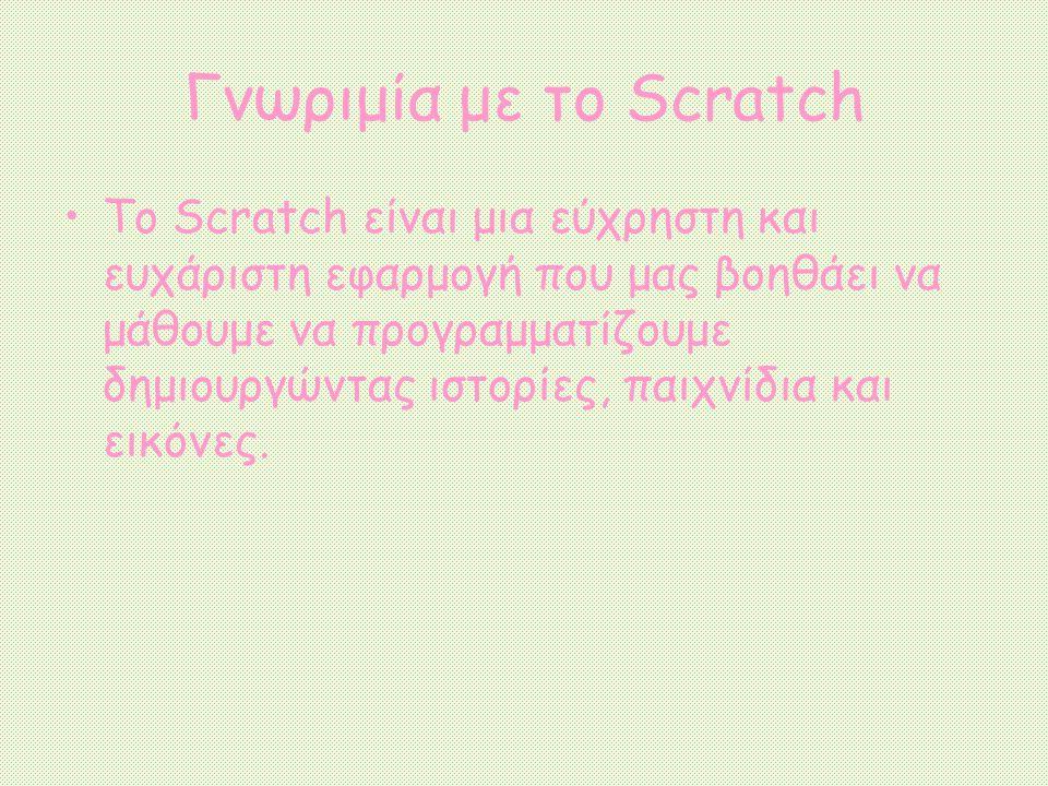 Το Scratch είναι μια εύχρηστη και ευχάριστη εφαρμογή που μας βοηθάει να μάθουμε να προγραμματίζουμε δημιουργώντας ιστορίες, παιχνίδια και εικόνες.