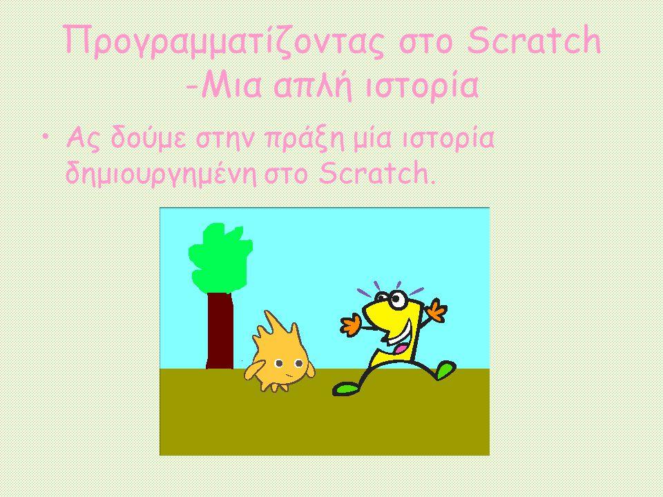 Προγραμματίζοντας στο Scratch -Μια απλή ιστορία Ας δούμε στην πράξη μία ιστορία δημιουργημένη στο Scratch.