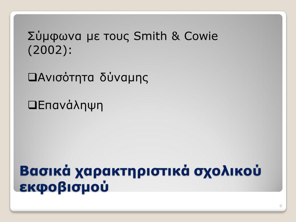 Βασικά χαρακτηριστικά σχολικού εκφοβισμού Σύμφωνα με τους Smith & Cowie (2002):  Ανισότητα δύναμης  Επανάληψη 6