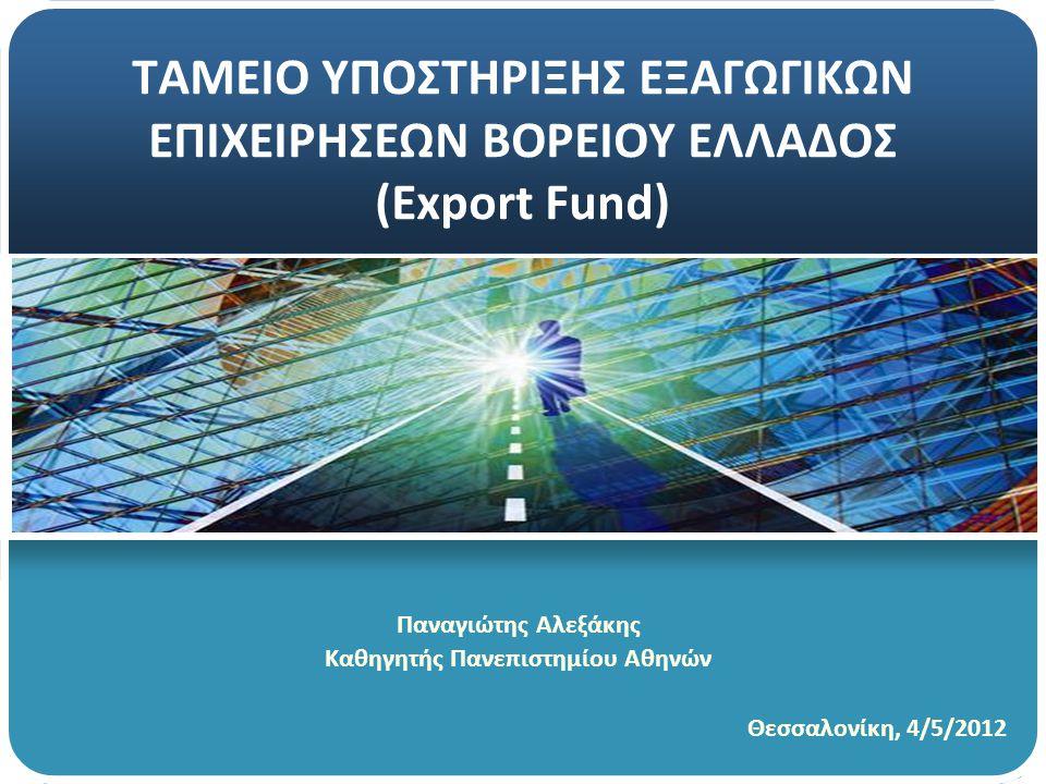 Περιεχόμενα Διαδικασία χρηματοδότησης Επενδυτική Στρατηγική Νομική μορφή του Fund Δομή του EXPORT FUND Στόχος Διαχείριση του Fund Επενδυτική Επιτροπή Έσοδα-Διανομές Αποτίμηση του Fund