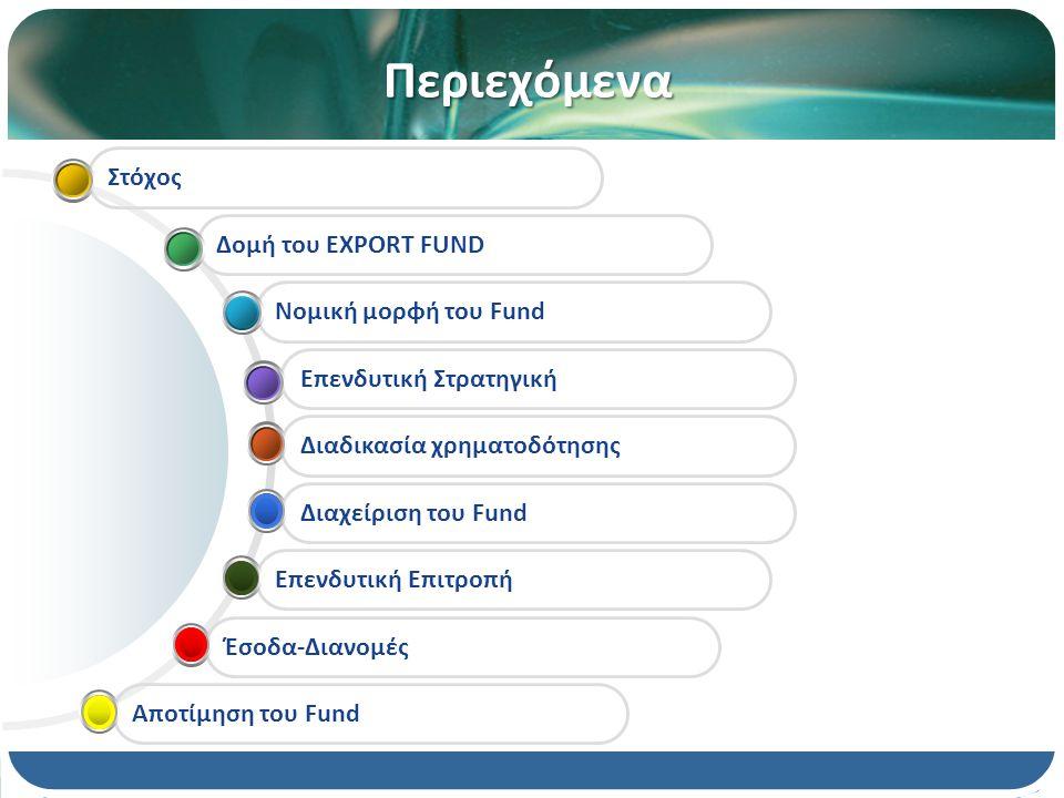 Στόχος  H δημιουργία ενός Κεφαλαίου (Fund), το οποίο  παρέχει χρηματοδοτική στήριξη σε εξαγωγικές επιχειρήσεις της Βορείου Ελλάδας, ώστε να πετύχουν στόχους της στρατηγικής τους ανάπτυξης που αφορούν στην εξωστρέφεια της κάθε επιχείρησης.