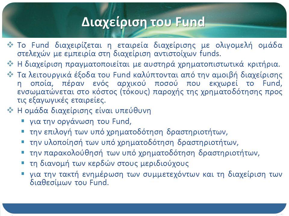 Επενδυτική Επιτροπή  H διαχειρίστρια εταιρία του Fund συστήνει Επενδυτική Επιτροπή η οποία έχει ως αρμοδιότητα  την τελική αξιολόγηση και έγκριση των εισηγήσεων της διαχειρίστριας για την πραγματοποίηση των χρηματοδοτήσεων του Fund,  την παρακολούθηση της πορείας των χρηματοδοτήσεων του Fund,  την αντιμετώπιση περιπτώσεων υφιστάμενης ή ενδεχόμενης σύγκρουσης συμφερόντων,  την έγκριση των προτάσεων της διαχειρίστριας για ρευστοποίηση επενδύσεων,  μερική ή ολική διαγραφή επενδύσεων που απέτυχαν.