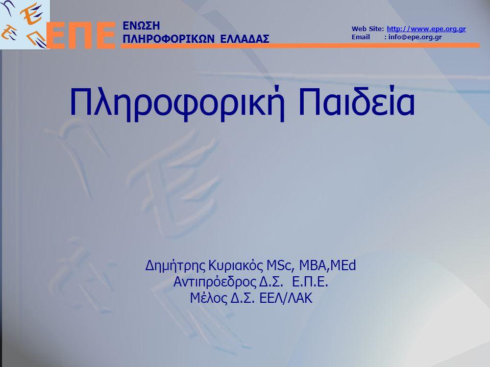 ΕΝΩΣΗ ΠΛΗΡΟΦΟΡΙΚΩΝ ΕΛΛΑΔΑΣ Web Site: http://www.epe.org.grhttp://www.epe.org.gr Email : info@epe.org.gr ΕΠΕ ΕΛ/ΛΑΚ και Πληροφορική Παιδεία ● Στην Τριτοβάθμια εκπαίδευση γίνεται μέτρια χρήση ΕΛ/ΛΑΚ με πολλές δυνατότητες στην ανατροπή αυτής της κατάστασης με επικαιροποίηση των προγραμμάτων σπουδών.