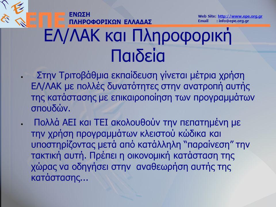 ΕΝΩΣΗ ΠΛΗΡΟΦΟΡΙΚΩΝ ΕΛΛΑΔΑΣ Web Site: http://www.epe.org.grhttp://www.epe.org.gr Email : info@epe.org.gr ΕΠΕ ΕΛ/ΛΑΚ και Πληροφορική Παιδεία ● Στην Τριτ