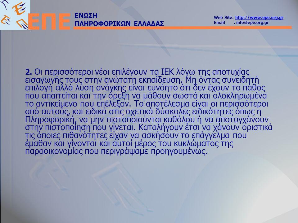 ΕΝΩΣΗ ΠΛΗΡΟΦΟΡΙΚΩΝ ΕΛΛΑΔΑΣ Web Site: http://www.epe.org.grhttp://www.epe.org.gr Email : info@epe.org.gr ΕΠΕ 2. Οι περισσότεροι νέοι επιλέγουν τα ΙΕΚ λ