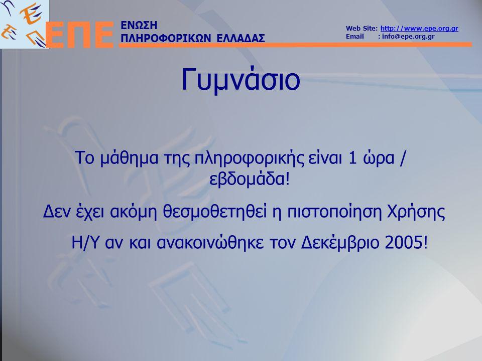 ΕΝΩΣΗ ΠΛΗΡΟΦΟΡΙΚΩΝ ΕΛΛΑΔΑΣ Web Site: http://www.epe.org.grhttp://www.epe.org.gr Email : info@epe.org.gr ΕΠΕ Γυμνάσιο Το μάθημα της πληροφορικής είναι