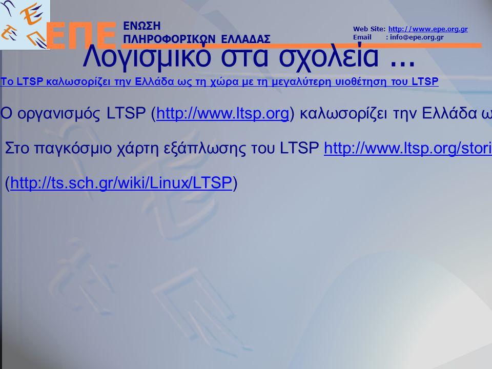 ΕΝΩΣΗ ΠΛΗΡΟΦΟΡΙΚΩΝ ΕΛΛΑΔΑΣ Web Site: http://www.epe.org.grhttp://www.epe.org.gr Email : info@epe.org.gr ΕΠΕ Λογισμικό στα σχολεία... Tο LTSP καλωσορίζ