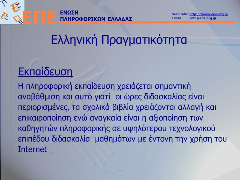 ΕΝΩΣΗ ΠΛΗΡΟΦΟΡΙΚΩΝ ΕΛΛΑΔΑΣ Web Site: http://www.epe.org.grhttp://www.epe.org.gr Email : info@epe.org.gr ΕΠΕ Ελληνική Πραγματικότητα Επιχειρήσεις Το τεχνολογικό επίπεδο των ελληνικών επιχειρήσεων επιδρά άμεσα στην ανταγωνιστικότητά τους, η οποία εξαρτάται από την ικανότητα τεχνολογικής προσαρμογής, δηλαδή την ικανότητα εντοπισμού, υιοθέτησης, απορρόφησης και διάχυσης της νέας παραγωγικής τεχνολογικής γνώσης, που διαρκώς εξελίσσεται διεθνώς.