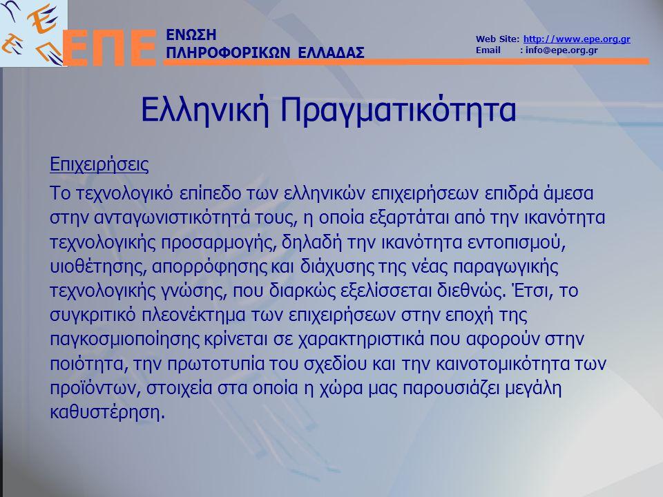 ΕΝΩΣΗ ΠΛΗΡΟΦΟΡΙΚΩΝ ΕΛΛΑΔΑΣ Web Site: http://www.epe.org.grhttp://www.epe.org.gr Email : info@epe.org.gr ΕΠΕ Ελληνική Πραγματικότητα Αγορά Εργασίας και Επαγγελματικά Δικαιώματα στο νέο περιβάλλον … Ύφεση στην αγορά της πληροφορικής Έλλειψη ρυθμιστικού-νομοθετικού πλαισίου στην Ελλάδα Επαγγέλματα και επαγγελματικά δικαιώματα στην ΚτΠ: νομικά ανύπαρκτα Επιζήμιες επιπτώσεις στην ποιότητα των εκτελουμένων έργων (δημοσίου και ιδιωτών)