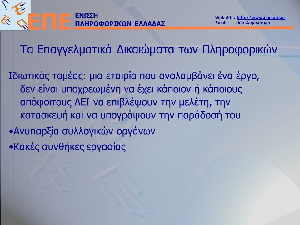 ΕΝΩΣΗ ΠΛΗΡΟΦΟΡΙΚΩΝ ΕΛΛΑΔΑΣ Web Site: http://www.epe.org.grhttp://www.epe.org.gr Email : info@epe.org.gr ΕΠΕ Τα Επαγγελματικά Δικαιώματα των Πληροφορικών Ιδιωτικός τομέας: Outsourcing (Ινδία – Κίνα)