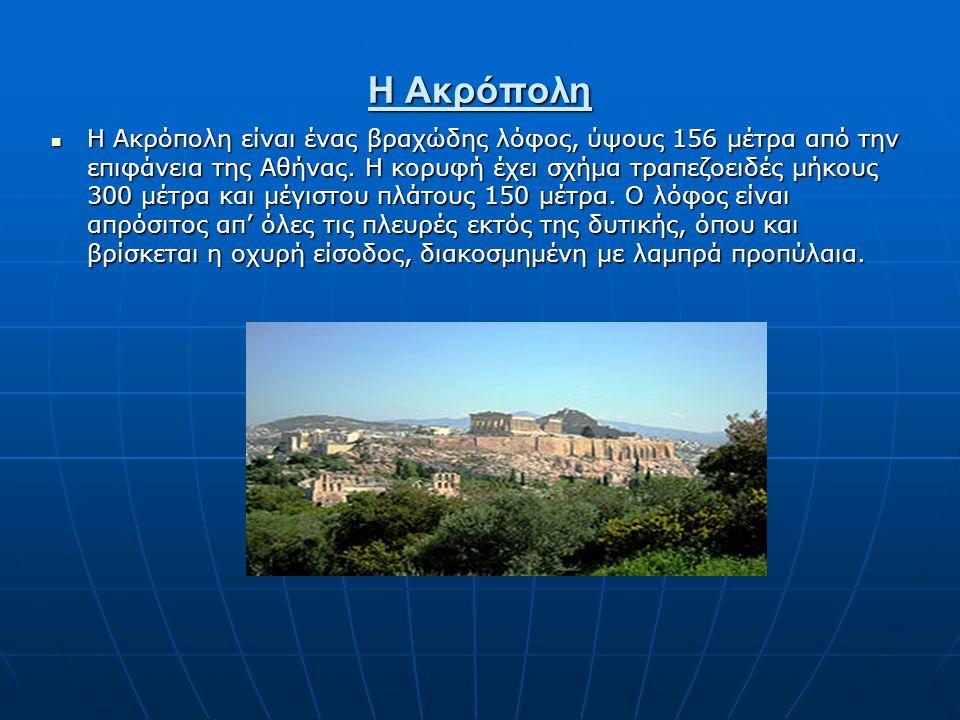 Η Ακρόπολη Η Ακρόπολη είναι ένας βραχώδης λόφος, ύψους 156 μέτρα από την επιφάνεια της Αθήνας. Η κορυφή έχει σχήμα τραπεζοειδές μήκους 300 μέτρα και μ