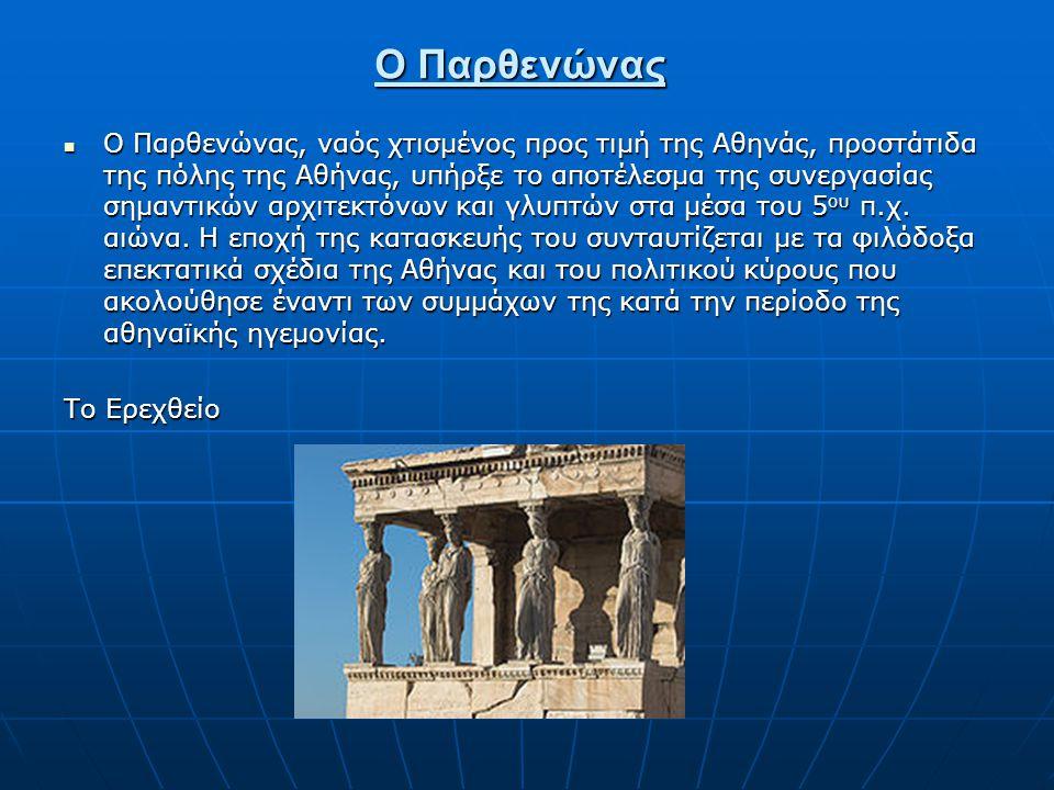 Ο Παρθενώνας Ο Παρθενώνας, ναός χτισμένος προς τιμή της Αθηνάς, προστάτιδα της πόλης της Αθήνας, υπήρξε το αποτέλεσμα της συνεργασίας σημαντικών αρχιτ