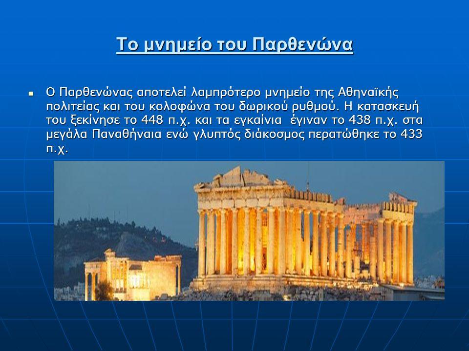Το μνημείο του Παρθενώνα Ο Παρθενώνας αποτελεί λαμπρότερο μνημείο της Αθηναϊκής πολιτείας και του κολοφώνα του δωρικού ρυθμού. Η κατασκευή του ξεκίνησ