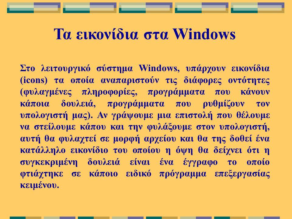 Στο λειτουργικό σύστημα Windows, υπάρχουν εικονίδια (icons) τα οποία αναπαριστούν τις διάφορες οντότητες (φυλαγμένες πληροφορίες, προγράμματα που κάνουν κάποια δουλειά, προγράμματα που ρυθμίζουν τον υπολογιστή μας).