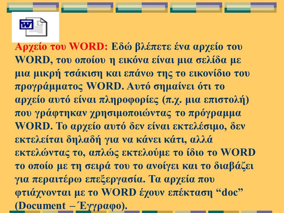 Αρχείο του WORD: Εδώ βλέπετε ένα αρχείο του WORD, του οποίου η εικόνα είναι μια σελίδα με μια μικρή τσάκιση και επάνω της το εικονίδιο του προγράμματος WORD.