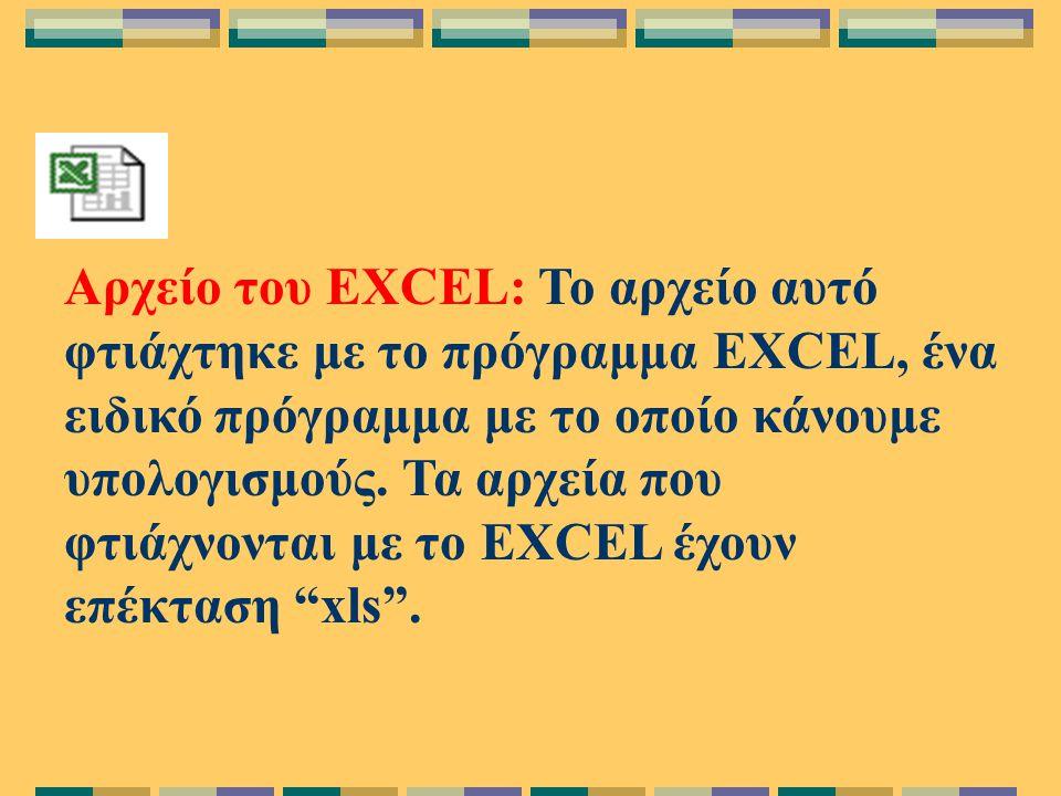 Αρχείο του EXCEL: Το αρχείο αυτό φτιάχτηκε με το πρόγραμμα EXCEL, ένα ειδικό πρόγραμμα με το οποίο κάνουμε υπολογισμούς. Τα αρχεία που φτιάχνονται με