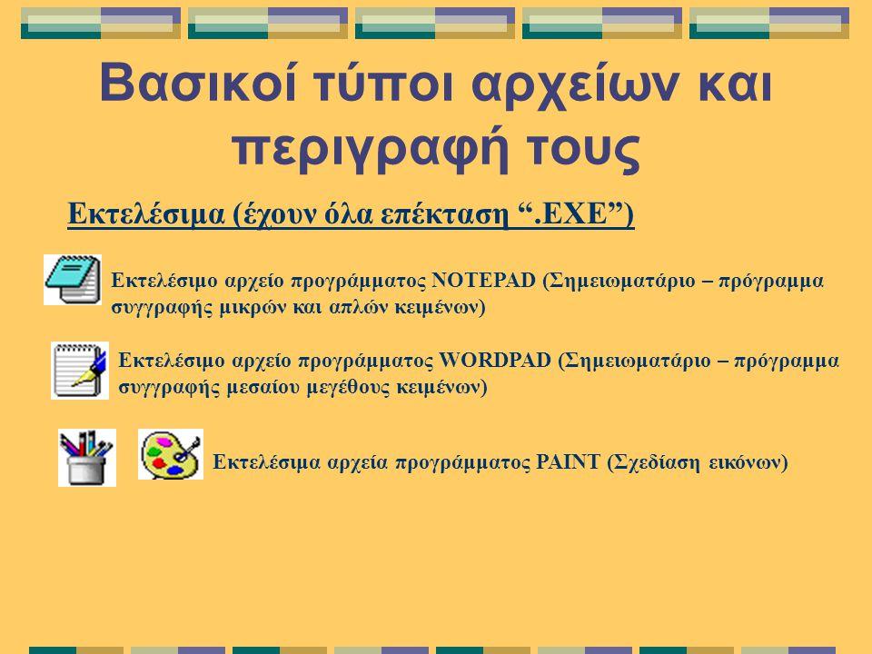 """Βασικοί τύποι αρχείων και περιγραφή τους Εκτελέσιμα (έχουν όλα επέκταση """".ΕΧΕ"""") Εκτελέσιμο αρχείο προγράμματος NOTEPAD (Σημειωματάριο – πρόγραμμα συγγ"""