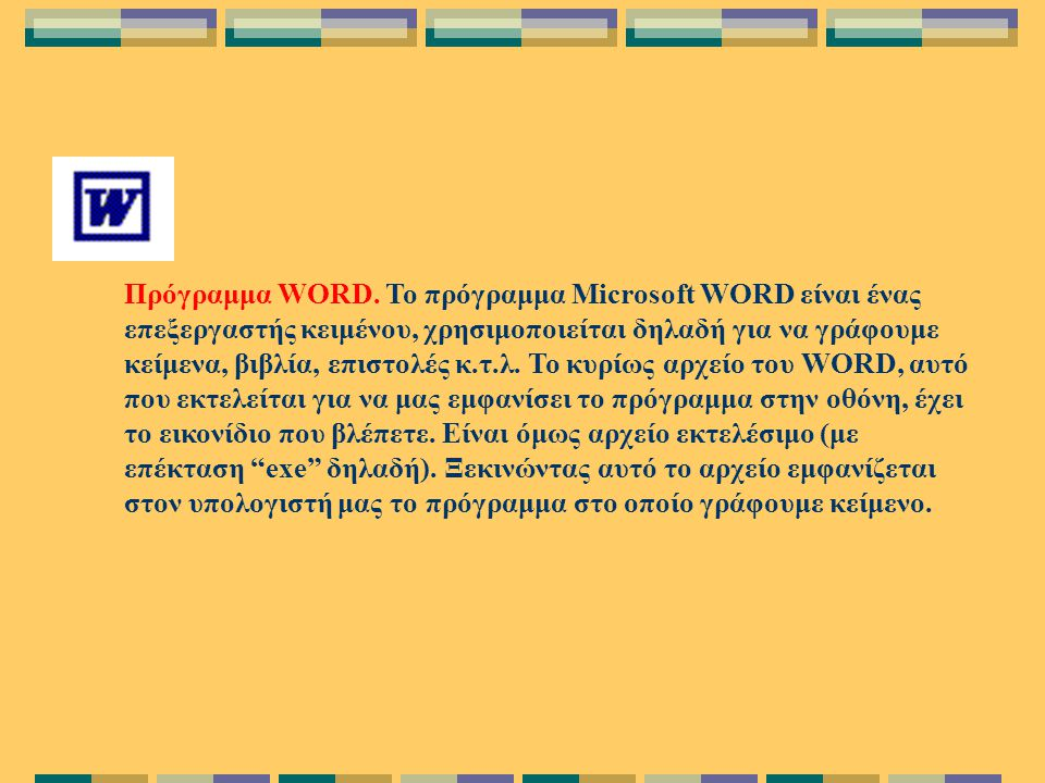 Πρόγραμμα WORD. Το πρόγραμμα Microsoft WORD είναι ένας επεξεργαστής κειμένου, χρησιμοποιείται δηλαδή για να γράφουμε κείμενα, βιβλία, επιστολές κ.τ.λ.