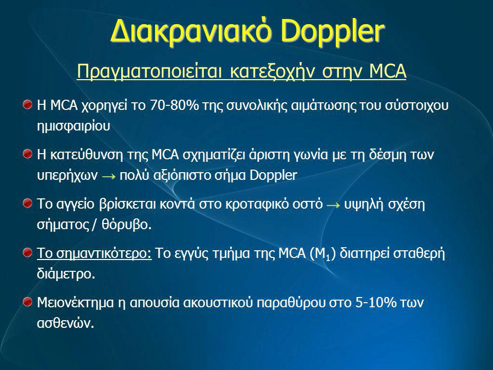 Διακρανιακό Doppler H MCA χορηγεί το 70-80% της συνολικής αιμάτωσης του σύστοιχου ημισφαιρίου → Η κατεύθυνση της MCA σχηματίζει άριστη γωνία με τη δέσ