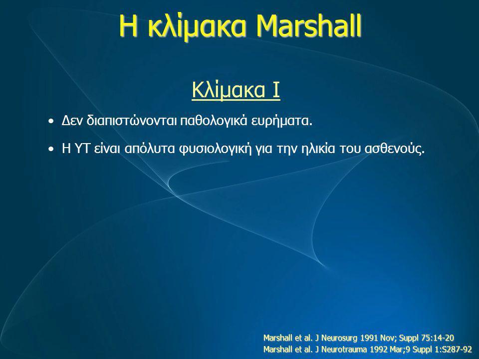 Η κλίμακα Marshall Δεν διαπιστώνονται παθολογικά ευρήματα. Η ΥΤ είναι απόλυτα φυσιολογική για την ηλικία του ασθενούς. Κλίμακα Ι Marshall et al. J Neu