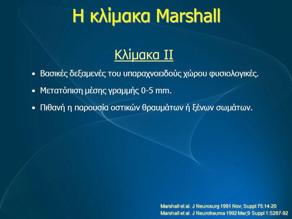 Η κλίμακα Marshall Βασικές δεξαμενές του υπαραχνοειδούς χώρου φυσιολογικές. Μετατόπιση μέσης γραμμής 0-5 mm. Πιθανή η παρουσία οστικών θραυμάτων ή ξέν