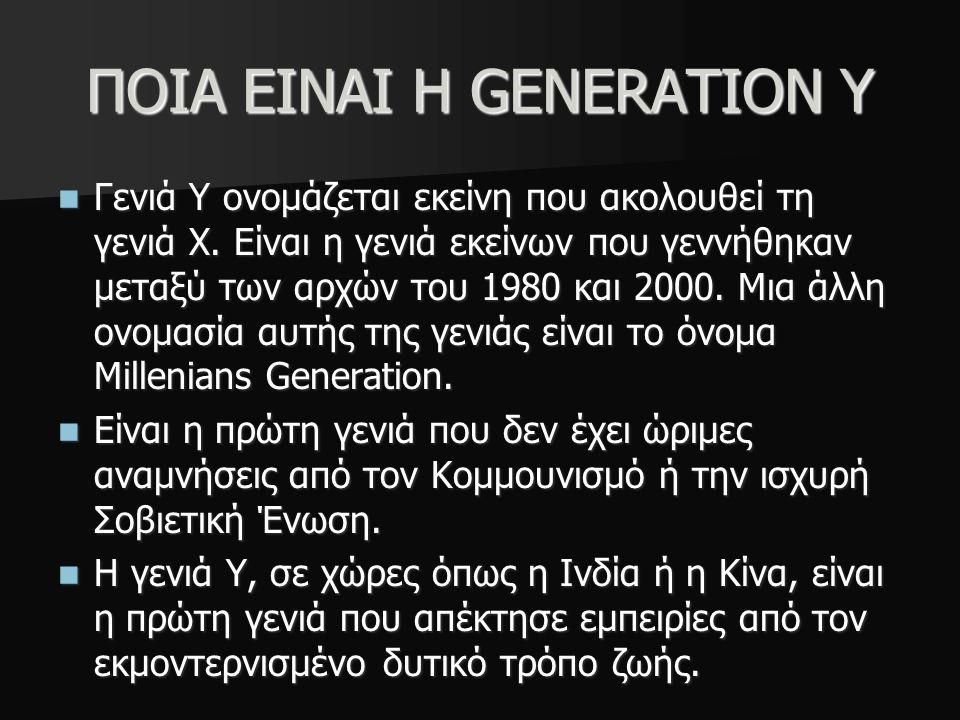 ΠΟΙΑ ΕΙΝΑΙ Η GENERATION Y Γενιά Υ ονομάζεται εκείνη που ακολουθεί τη γενιά Χ.