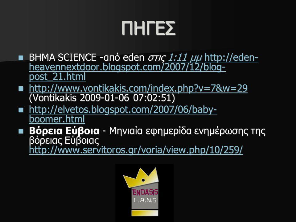 ΠΗΓΕΣ ΒΗΜΑ SCIENCE -από eden στις 1:11 μμ http://eden- heavennextdoor.blogspot.com/2007/12/blog- post_21.html ΒΗΜΑ SCIENCE -από eden στις 1:11 μμ http://eden- heavennextdoor.blogspot.com/2007/12/blog- post_21.html1:11 μμhttp://eden- heavennextdoor.blogspot.com/2007/12/blog- post_21.html1:11 μμhttp://eden- heavennextdoor.blogspot.com/2007/12/blog- post_21.html http://www.vontikakis.com/index.php?v=7&w=29 (Vontikakis 2009-01-06 07:02:51) http://www.vontikakis.com/index.php?v=7&w=29 (Vontikakis 2009-01-06 07:02:51) http://www.vontikakis.com/index.php?v=7&w=29 http://elvetos.blogspot.com/2007/06/baby- boomer.html http://elvetos.blogspot.com/2007/06/baby- boomer.html http://elvetos.blogspot.com/2007/06/baby- boomer.html http://elvetos.blogspot.com/2007/06/baby- boomer.html Βόρεια Εύβοια - Μηνιαία εφημερίδα ενημέρωσης της βόρειας Εύβοιας http://www.servitoros.gr/voria/view.php/10/259/ Βόρεια Εύβοια - Μηνιαία εφημερίδα ενημέρωσης της βόρειας Εύβοιας http://www.servitoros.gr/voria/view.php/10/259/ http://www.servitoros.gr/voria/view.php/10/259/