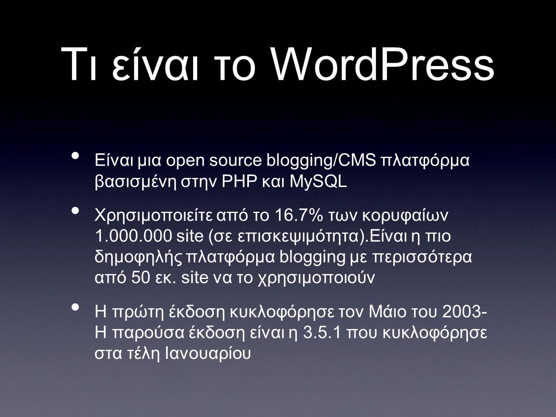 Τι είναι το WordPress Είναι μια open source blogging/CMS πλατφόρμα βασισμένη στην PHP και MySQL Χρησιμοποιείτε από το 16.7% των κορυφαίων 1.000.000 site (σε επισκεψιμότητα).Είναι η πιο δημοφηλής πλατφόρμα blogging με περισσότερα από 50 εκ.