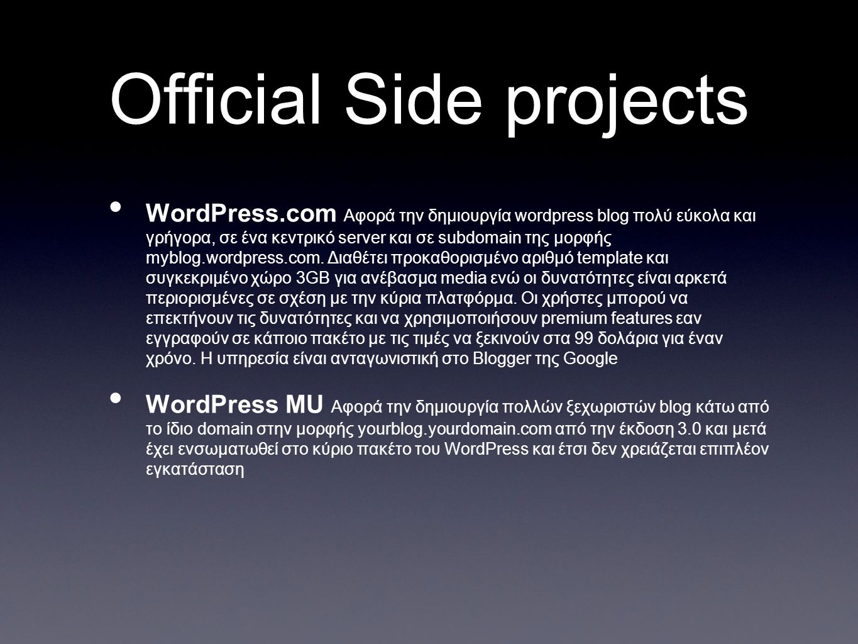 Official Side projects WordPress.com Αφορά την δημιουργία wordpress blog πολύ εύκολα και γρήγορα, σε ένα κεντρικό server και σε subdomain της μορφής myblog.wordpress.com.
