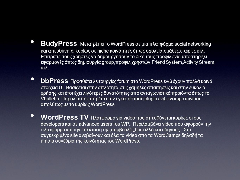 BudyPress Μετατρέπει το WordPress σε μια πλατφόρμα social networking και απευθύνεται κυρίως σε niche κοινότητες όπως σχολεία,ομάδες,εταιρίες κτλ.