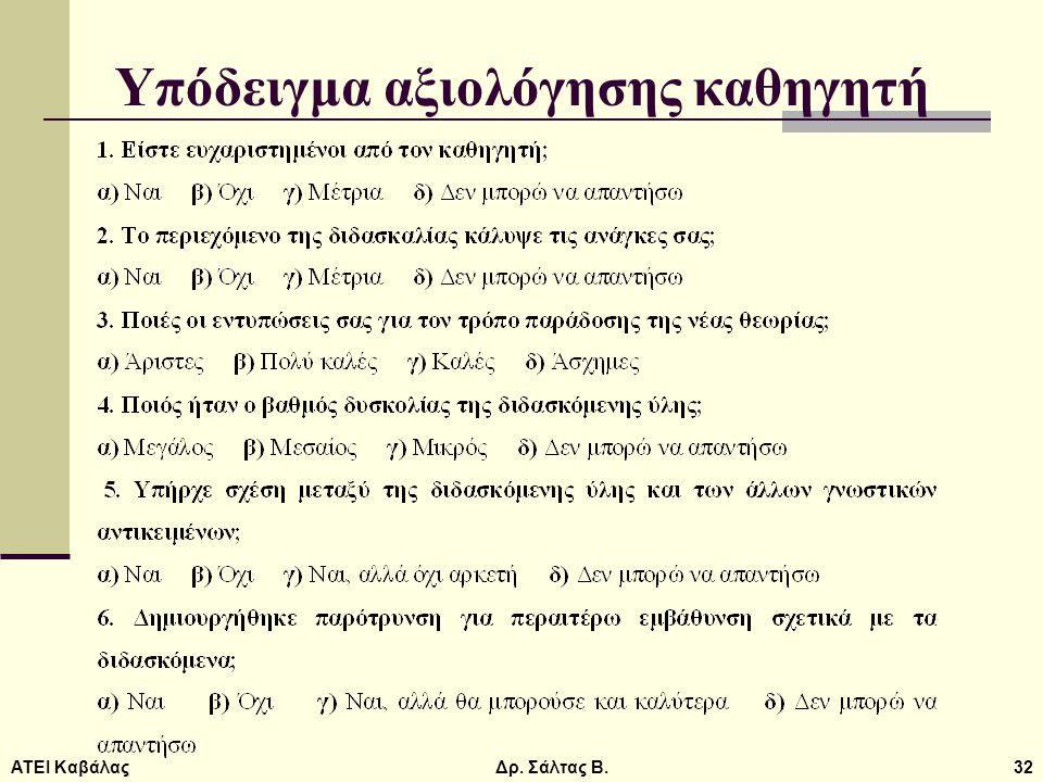 ΑΤΕΙ ΚαβάλαςΔρ. Σάλτας Β.33 Υπόδειγμα αξιολόγησης καθηγητή