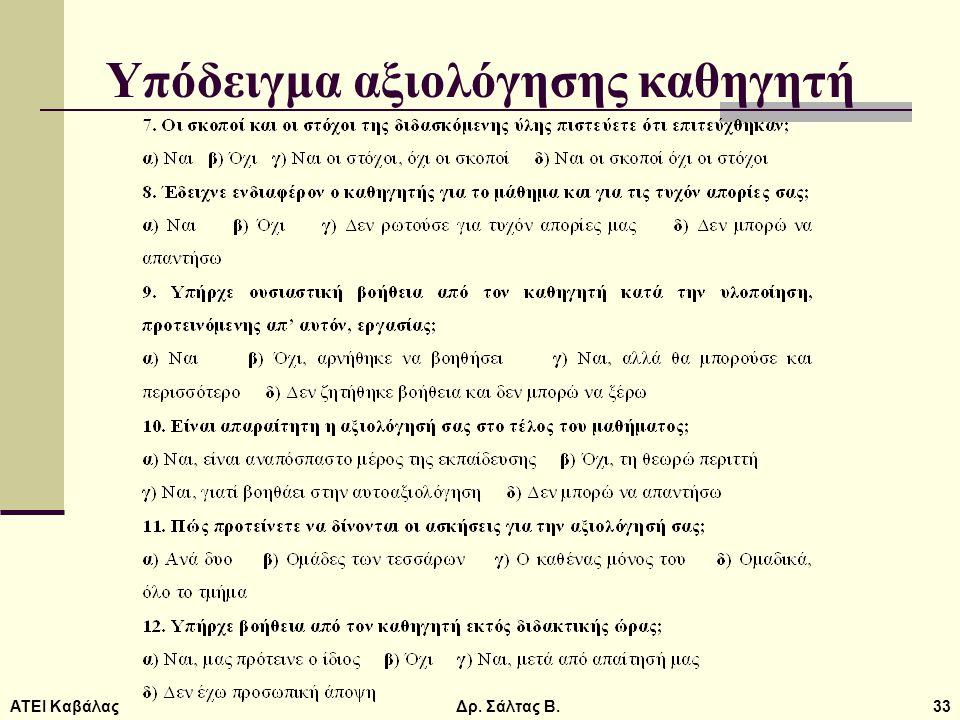 ΑΤΕΙ ΚαβάλαςΔρ. Σάλτας Β.34 Υπόδειγμα αξιολόγησης συστήματος