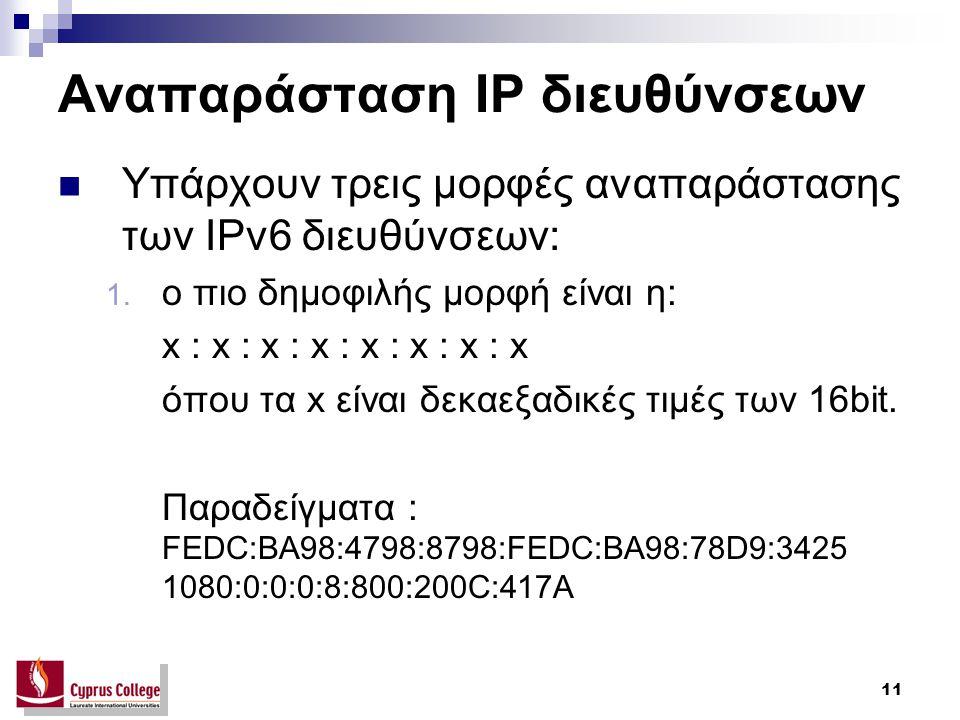 11 Αναπαράσταση IP διευθύνσεων Υπάρχουν τρεις μορφές αναπαράστασης των IPv6 διευθύνσεων: 1.