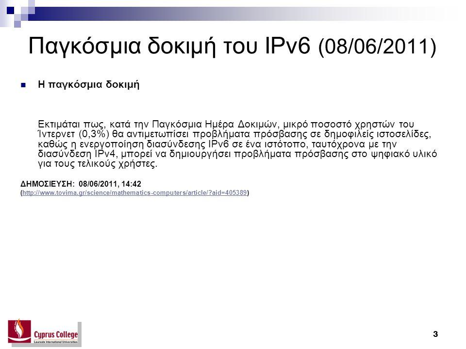 4 Παγκόσμια δοκιμή του IPv6 (08/06/2011) Η ανάγκη για το IPv6 Το IPv6 σχεδιάστηκε για την αντιμετώπιση του προβλήματος εξάντλησης των διευθύνσεων στο Διαδίκτυο.