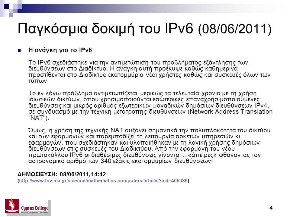 15 IPv6 packet header Το πεδίο Flow Label αποτελείται από 24 bits και χρησιμοποιείται από την πηγή για να ζητήσει ειδική μεταχείριση από τους δρομολογητές.