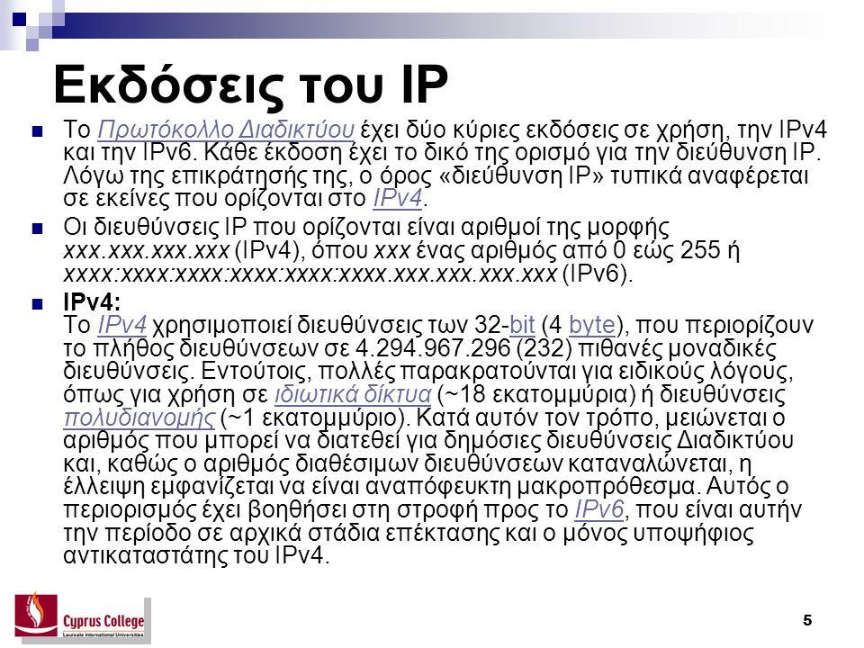 5 Εκδόσεις του IP Το Πρωτόκολλο Διαδικτύου έχει δύο κύριες εκδόσεις σε χρήση, την IPv4 και την IPv6.