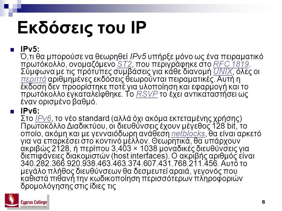 6 Εκδόσεις του IP IPv5: Ό,τι θα μπορούσε να θεωρηθεί IPv5 υπήρξε μόνο ως ένα πειραματικό πρωτόκολλο, ονομαζόμενο ST2, που περιγράφηκε στο RFC 1819.