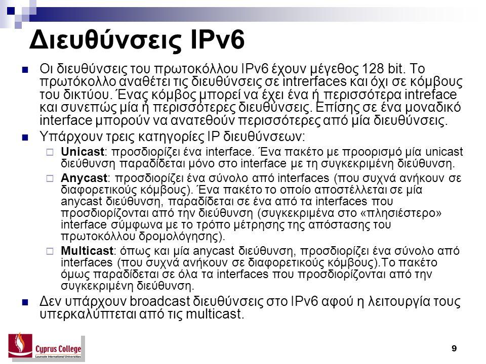 9 Διευθύνσεις IPv6 Οι διευθύνσεις του πρωτοκόλλου IPv6 έχουν μέγεθος 128 bit.