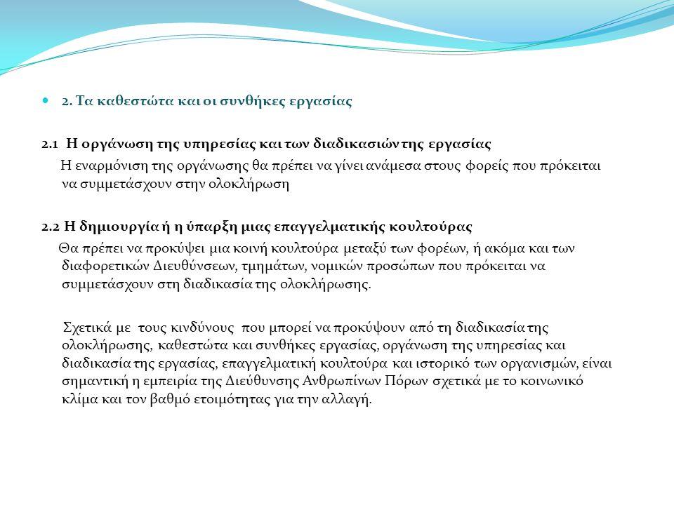 2. Τα καθεστώτα και οι συνθήκες εργασίας 2.1 Η οργάνωση της υπηρεσίας και των διαδικασιών της εργασίας Η εναρμόνιση της οργάνωσης θα πρέπει να γίνει α